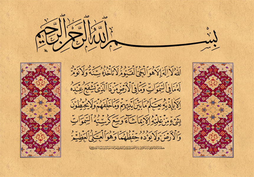 May 2014 qudrahealing Calligraphy ayat