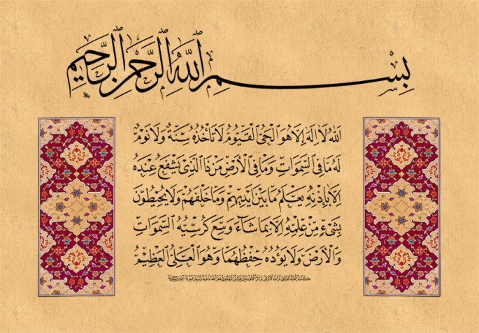 ayat-al-kursi-calligraphy